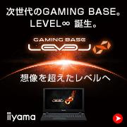 オリジナルゲーミングパソコン「レベルインフィニティ」
