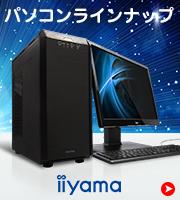 iiyama パソコン本体ラインナップ