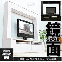 テレビ台 AVボード ハイタイプ 150cm幅 sz-tvd-150h