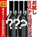 【送料無料】京橋ワイン厳選!訳あり!お試しワイン4本ミステリーセット!今回は『ブルゴーニュ』が必ず入っています!【複数セット購入した場合、同内容のワインセットで届く場合もございます。あらかじめご了承ください。】