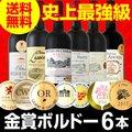 【送料無料】第128弾!全て金賞受賞!史上最強級「キング・オブ・金メダル」極旨ボルドー赤ワイン6本セット!
