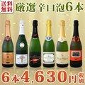【送料無料】第38弾!泡祭り!京橋ワイン厳選辛口スパークリングワイン6本スペシャルセット!
