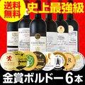 【送料無料】第134弾!全て金賞受賞!史上最強級「キング・オブ・金メダル」極旨ボルドー赤ワイン6本セット!