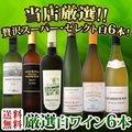 【送料無料】第78弾!京橋ワイン厳選!これぞ極旨辛口白ワイン!『白ワインを存分に楽しむ!』味わい深いスーパー・セレクト白6本セット!
