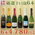 【送料無料】第42弾!泡祭り!京橋ワイン厳選辛口スパークリングワイン6本スペシャルセット!