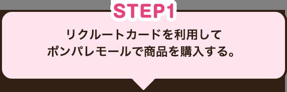 STEP1 リクルートカードを利用してポンパレモールで商品を購入する。