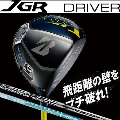 ブリヂストン JGR シリーズ