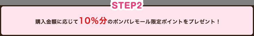STEP2 購入金額に応じて10%分のポンパレモール限定ポイントをプレゼント!
