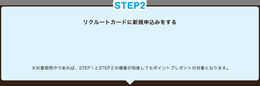 STEP2 リクルートカードに新規申し込みをする