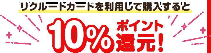 リクルートカードを利用して購入すると10%ポイント還元!!