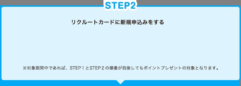 STEP2 リクルートカードに新規申込みをする