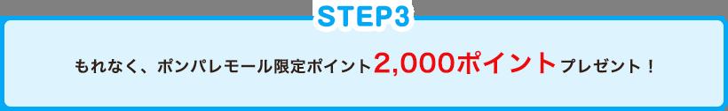 STEP3 もれなく、ポンパレモール限定ポイント2,000ポイントプレゼント!