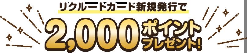 リクルートカード新規発行で2,000ポイントプレゼント!