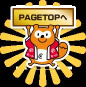 PAGETOPへ