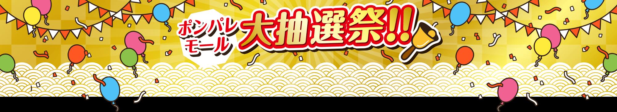 ポンパレモール大抽選祭!!