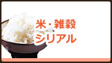 米・雑穀 シリアル