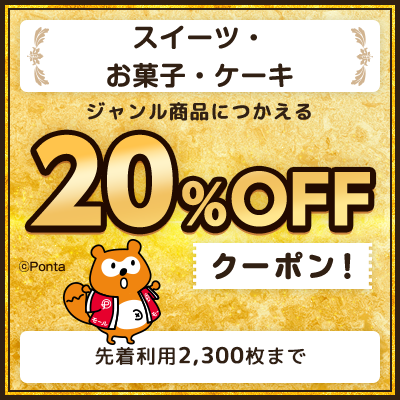 【スイーツ・お菓子・ケーキ】ジャンル商品につかえる!20%OFFクーポン