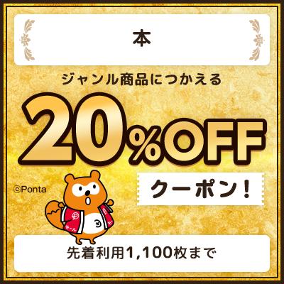 【本】ジャンル商品につかえる!20%OFFクーポン