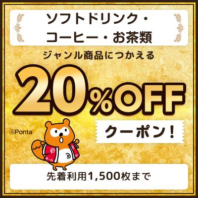 【ソフトドリンク・コーヒー・お茶類】ジャンル商品につかえる!20%OFFクーポン