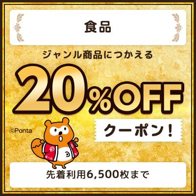 【食品】ジャンル商品につかえる!20%OFFクーポン