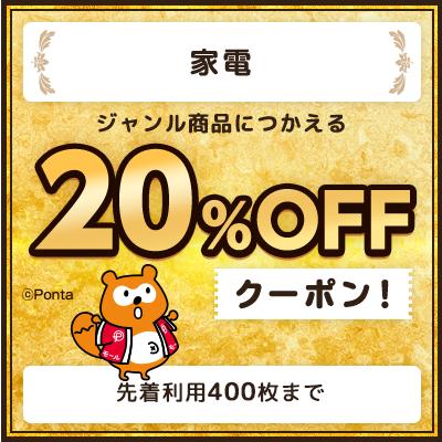 【家電】ジャンル商品につかえる!20%OFFクーポン