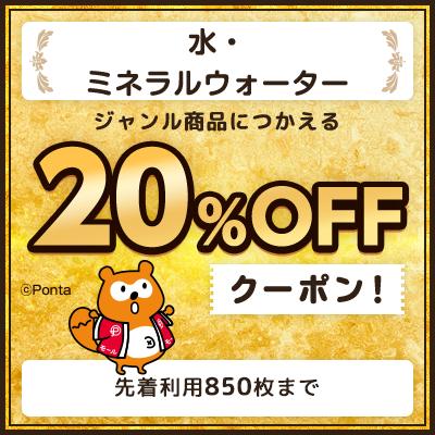 【水・ミネラルウォーター】ジャンル商品につかえる!20%OFFクーポン