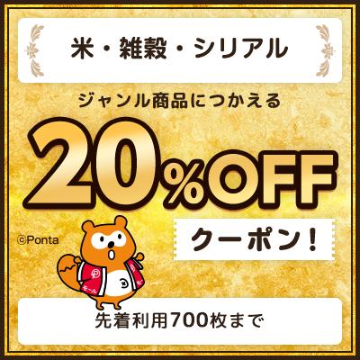 【米・雑穀・シリアル】ジャンル商品につかえる!20%OFFクーポン