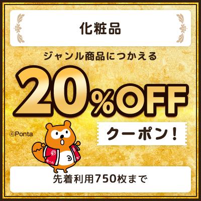 【化粧品】ジャンル商品につかえる!20%OFFクーポン