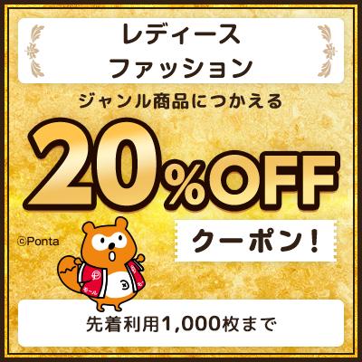 【レディースファッション】ジャンル商品につかえる!20%OFFクーポン