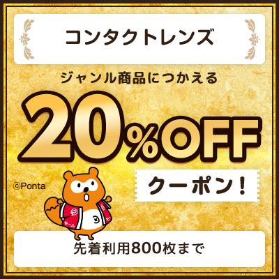 【コンタクトレンズ】ジャンル商品につかえる!20%OFFクーポン