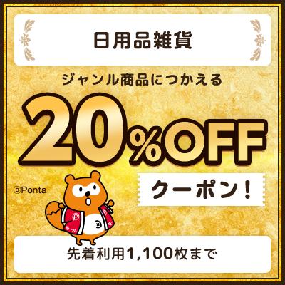 【日用品雑貨】ジャンル商品につかえる!20%OFFクーポン