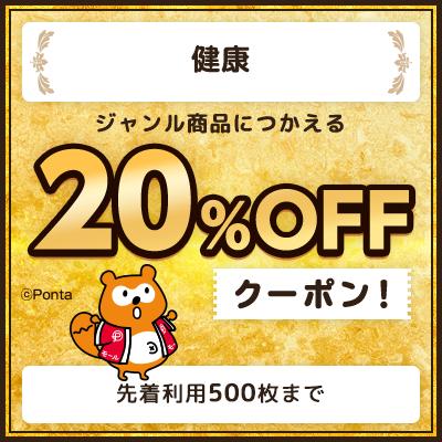 【健康】ジャンル商品につかえる!20%OFFクーポン