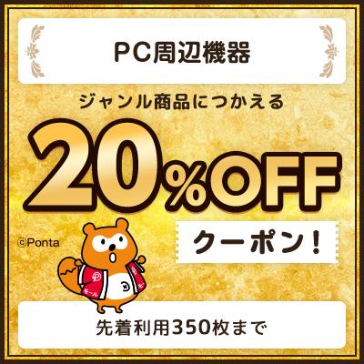 【PC周辺機器】ジャンル商品につかえる!20%OFFクーポン