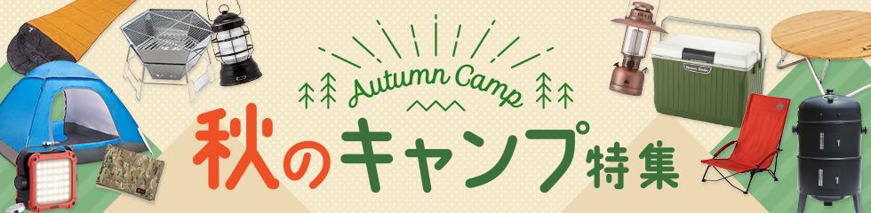 秋のキャンプ特集