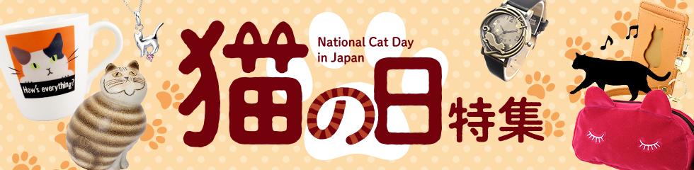 猫の日特集