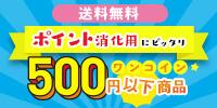 ポイント消化用★500円以下(送料無料)