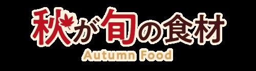 秋が旬の食材特集