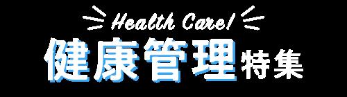 健康管理特集
