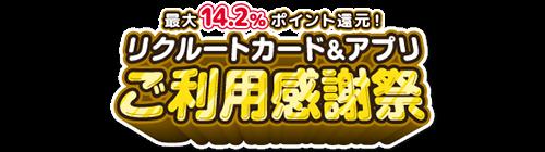 カード&アプリご利用感謝祭!