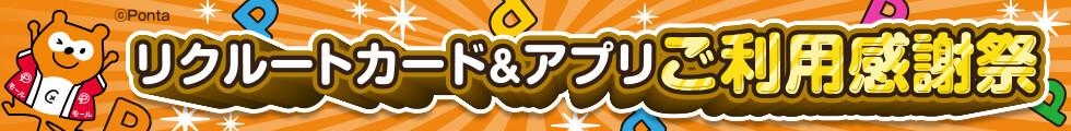 リクルートカード&アプリご利用感謝祭