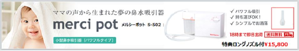 メルシーポット S-501