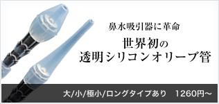 世界初の透明シリコンオリーブ管