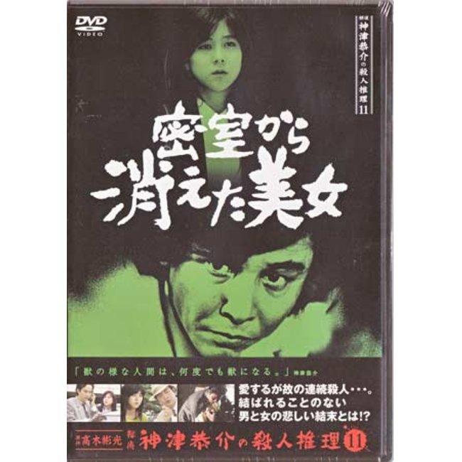 探偵・神津恭介の殺人推理