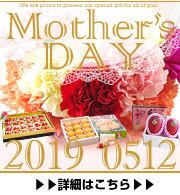 2019母の日ギフト