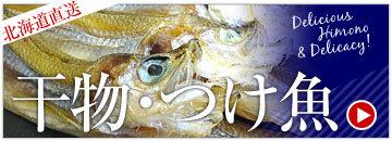 北海道直送のつけ魚コーナー