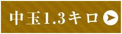 中玉 1.3キロ