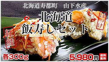 飯寿司セット