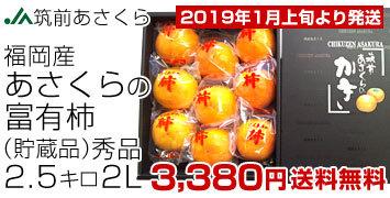 あさくらの富有柿秀品