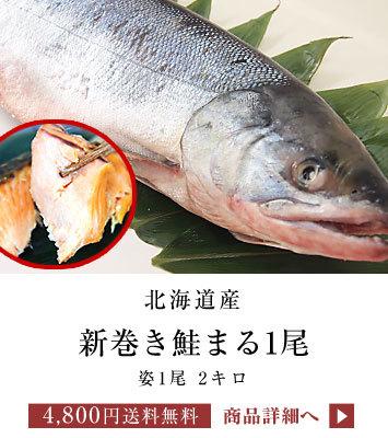 新巻き鮭(甘塩)
