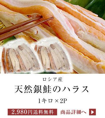 銀鮭ハラス2P